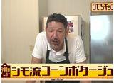 シモ'Sキッチン! #12 子どもに食べさせたい!シモ流愛情ハンバーグ