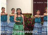 Hawaiiフラ紀行 シーズン4 #3