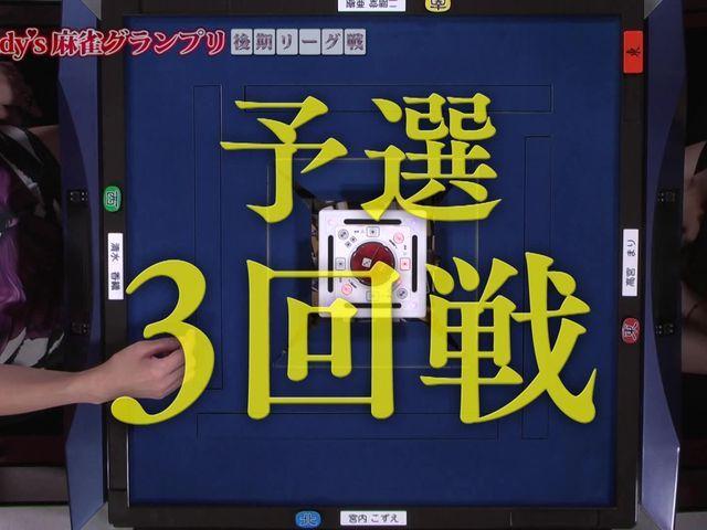第5期Lady's麻雀グランプリ 〜後期リーグ戦〜 #11 第三回戦 半荘戦
