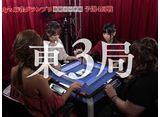 第5期Lady's麻雀グランプリ 〜後期リーグ戦〜 #12 第四回戦 半荘戦