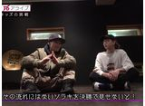 ロードTOアライブ〜最強キッズの挑戦〜 #6
