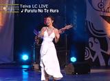 TAHITI×TAHITI #3 タヒチアンダンスの第一人者Te Ra KYOKOによるダンスレッスンVol.3