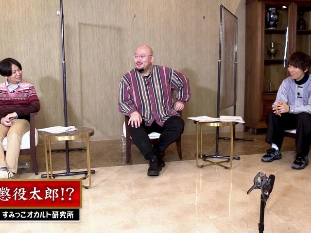 すみっこオカルト研究所2 #5