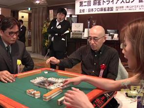 第二回麻雀トライアスロン #1 予選ダイジェスト&決勝1回戦〜東風戦〜