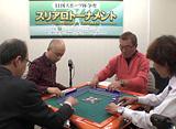 日刊スポーツ杯争奪スリアロトーナメント 2014前期 #3 予選A卓3回戦