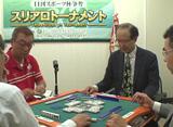 日刊スポーツ杯争奪スリアロトーナメント 2014前期 #22 決勝4回戦