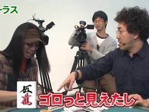 沖と魚拓の麻雀ロワイヤル RETURNS 第3話