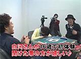 沖と魚拓の麻雀ロワイヤル RETURNS 第5話