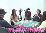 沖と魚拓の麻雀ロワイヤル RETURNS 第7話