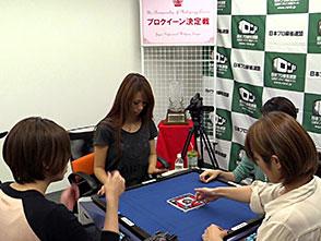 第11期プロクイーン決定戦 6回戦(安田×二階堂×手塚×和久津)