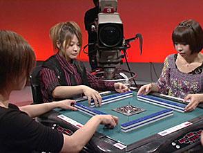 麻雀最強戦2013 女流プロ代表決定戦 下巻