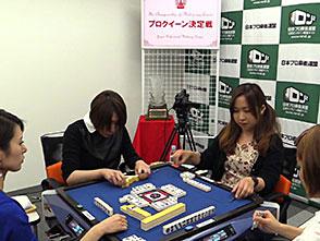 第11期プロクイーン決定戦 9回戦(豊後×安田×手塚×二階堂)