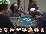 沖と魚拓の麻雀ロワイヤル 第6話