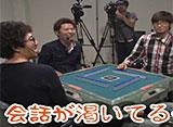沖と魚拓の麻雀ロワイヤル 第8話