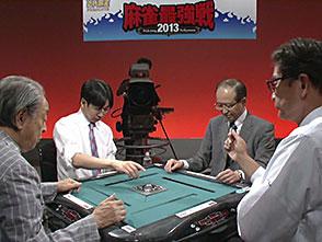 麻雀最強戦2013 鉄人プロ代表決定戦 上巻