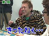 沖と魚拓の麻雀ロワイヤル 第10話【前半戦】