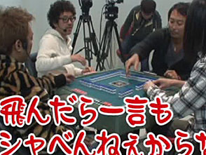 沖と魚拓の麻雀ロワイヤル 第10話【後半戦】