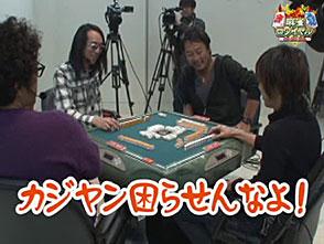 沖と魚拓の麻雀ロワイヤル 第11話
