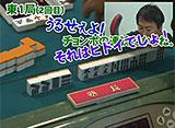 沖と魚拓の麻雀ロワイヤル 第18話【前半戦】