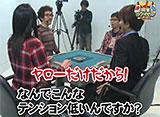 沖と魚拓の麻雀ロワイヤル 第23話