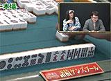 沖と魚拓の麻雀ロワイヤル RETURNS 第20話