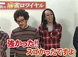沖と魚拓の麻雀ロワイヤル 第28話【後半戦】