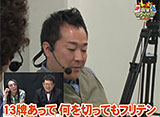 沖と魚拓の麻雀ロワイヤル 第29話【後半戦】
