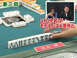 沖と魚拓の麻雀ロワイヤル 第30話【後半戦】