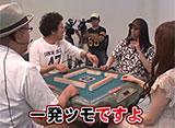 沖と魚拓の麻雀ロワイヤル RETURNS 第22話