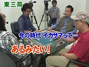 沖と魚拓の麻雀ロワイヤル 第33話【後半戦】