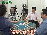 沖と魚拓の麻雀ロワイヤル 第37話