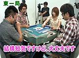 沖と魚拓の麻雀ロワイヤル 第38話【前半戦】
