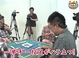 沖と魚拓の麻雀ロワイヤル 第46話