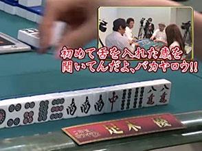 沖と魚拓の麻雀ロワイヤル RETURNS 第25話