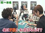 沖と魚拓の麻雀ロワイヤル 第50話