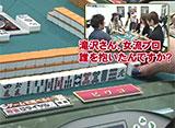 沖と魚拓の麻雀ロワイヤル 第51話