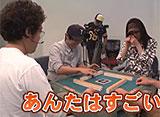 沖と魚拓の麻雀ロワイヤル RETURNS 第28話
