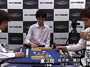 三麻エンペラー新鋭プロ編 決勝 3回戦