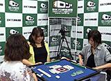 三麻エンペラー女流プロ編 予選B卓 2回戦