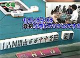 沖と魚拓の麻雀ロワイヤル RETURNS 第36話
