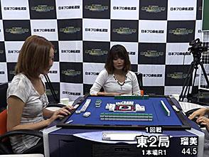 三麻エンペラー女流プロ編 決勝 1回戦