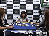 三麻エンペラー女流プロ編 決勝 2回戦
