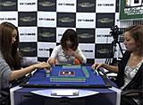 三麻エンペラー女流プロ編 決勝 4回戦