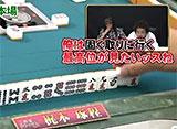 沖と魚拓の麻雀ロワイヤル RETURNS 第39話