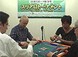 日刊スポーツ杯争奪スリアロトーナメント 2014後期 #12 予選D卓3回戦