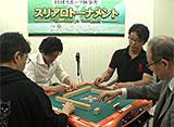 日刊スポーツ杯争奪スリアロトーナメント 2014後期 #15 準決勝A卓3回戦