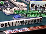 沖と魚拓の麻雀ロワイヤル RETURNS 第44話