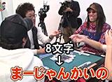 沖と魚拓の麻雀ロワイヤル RETURNS 第50話