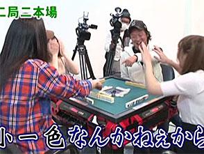 沖と魚拓の麻雀ロワイヤル RETURNS 第52話