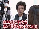 沖と魚拓の麻雀ロワイヤル RETURNS 第54話